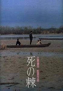 The Sting of Death (1990) Shi no toge