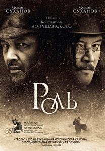 The Role / Rol / Роль (2013)