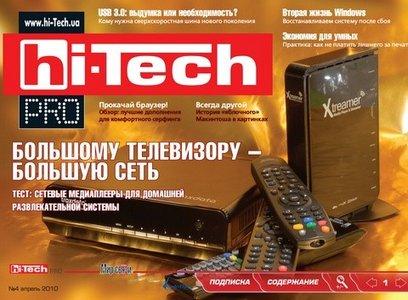 Hi-Tech Pro №4 (апрель 2010)