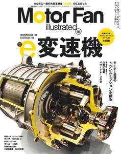 Motor Fan illustrated モーターファン・イラストレーテッド - 10月 15, 2020