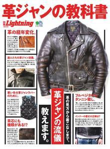 Lightning 別冊ライトニング - 11月 2019