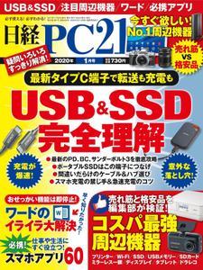 日経PC21 – 11月 2019