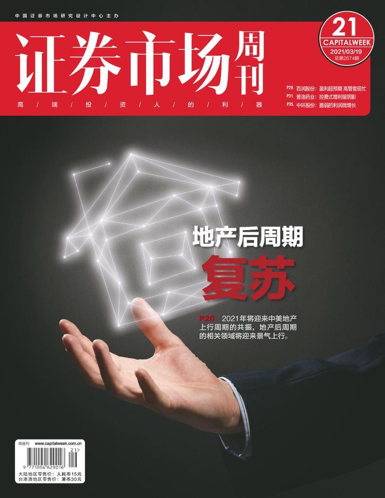 Capital Week 證券市場週刊 - 三月 19, 2021