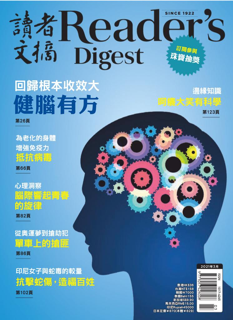 Reader's Digest 讀者文摘中文版 - 三月 2021