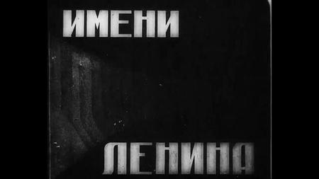 Soyuzkinozhurnal - In the Name of Lenin (1932)