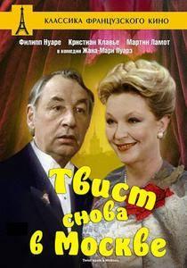 Twist again à Moscou [Твист снова в Москве] 1986