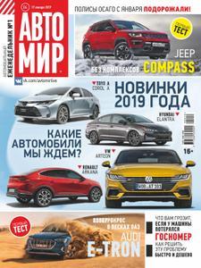 АвтоМир Russia - Январь 17, 2019