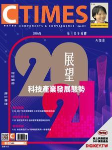 CTimes 零組件雜誌 - 一月 2021