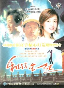 Hé Nǐ Zài Yīqǐ 和你在一起 (Together) (2002)
