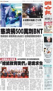 United Daily News 聯合報 – 21 七月 2021