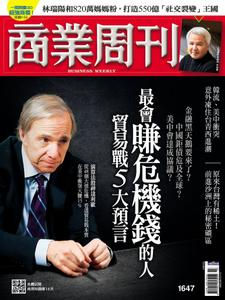 Business Weekly 商業周刊 - 10 六月 2019