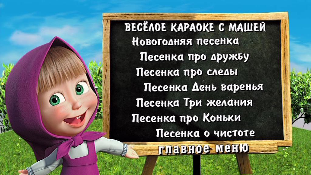 Masha and the Bear / Маша и Медведь [1-25 серии] (2010-2012) [ReUp]