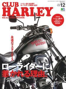 Club Harley クラブ・ハーレー - 11月 2019