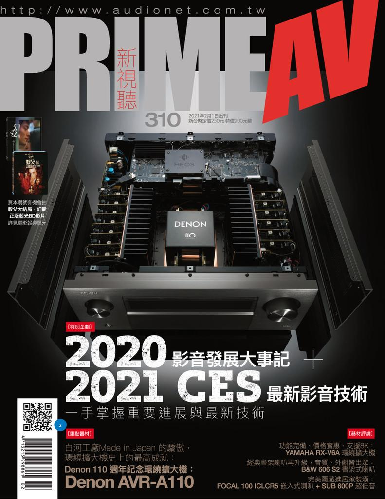 Prime AV 新視聽 - 二月 2021