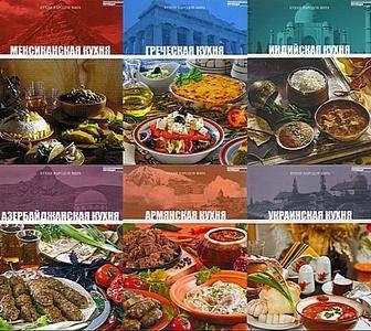 Кухни народов мира - сборник книг