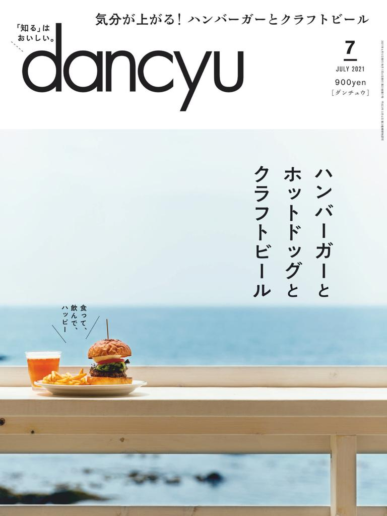 dancyu ダンチュウ – 7月 2021
