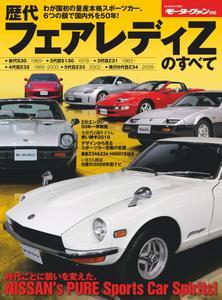 モーターファン別冊 – 7月 2019