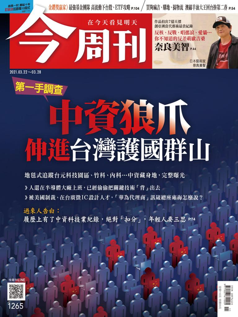 Business Today 今周刊 - 22 三月 2021