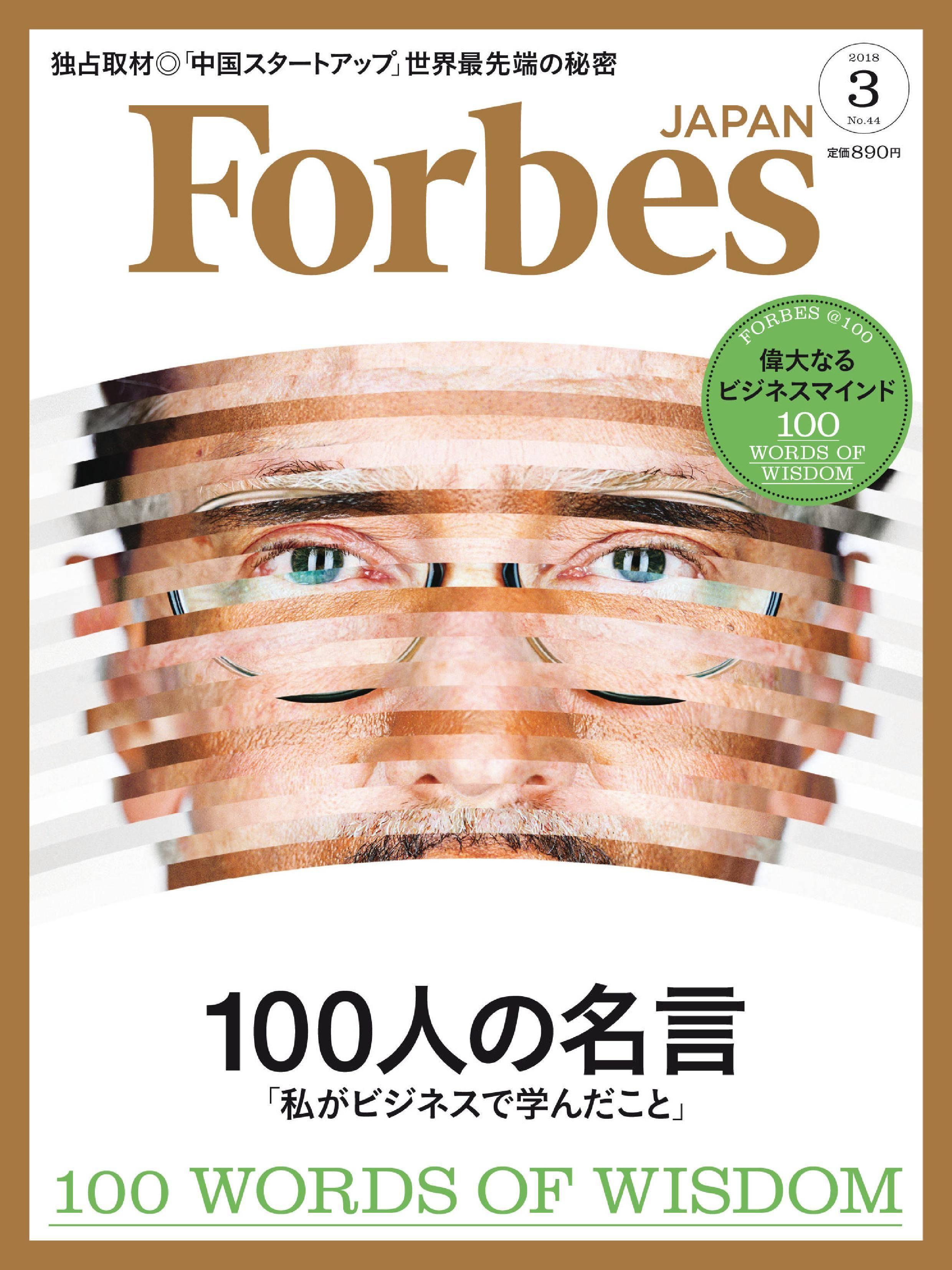 Forbes Japan フォーブスジャパン - 3月 2018
