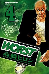 Worst! - Tome 4