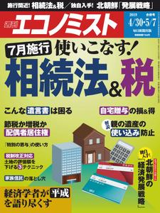 Weekly Economist 週刊エコノミスト – 22 4月 2019