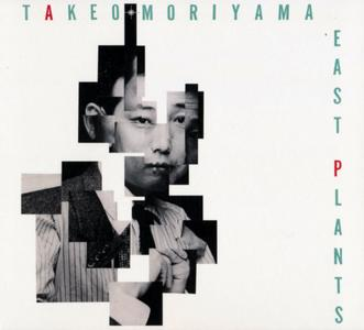 Takeo Moriyama - East Plants (1983) {2018 Remastered Reissue BBE Records BBE473ACD}