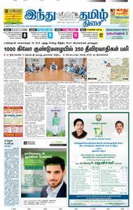 The Hindu Tamil - பிப்ரவரி 27, 2019