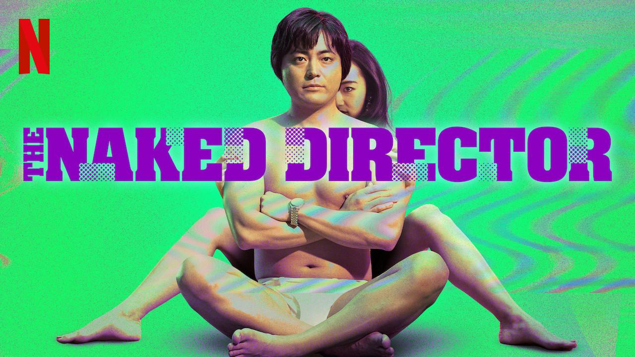 The Naked Director S01