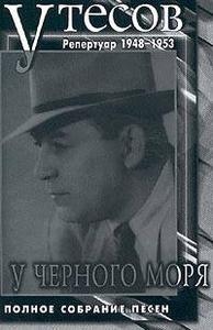 Леонид Утесов. У черного моря. Репертуар 1949-1953 годов.