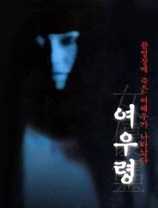 Don't Look Up (1996) Joyû-rei