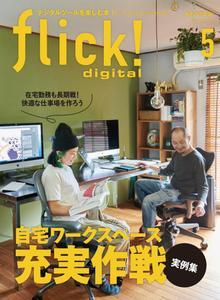 flick! - 4月 2021