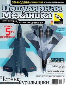 Популярная механика №3 (101) март 2011