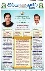 The Hindu Tamil - பிப்ரவரி 15, 2019
