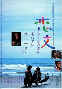 Love Letter (1985)