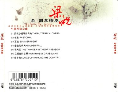 Yu Lina - The Butterfly Lovers (1990)