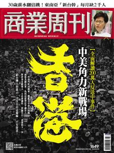 Business Weekly 商業周刊 - 24 六月 2019