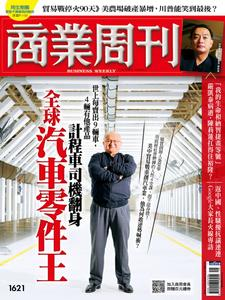 Business Weekly 商業周刊 - 10 十二月 2018