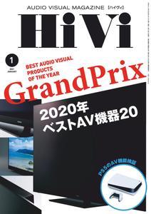 HiVi - 12月 2020
