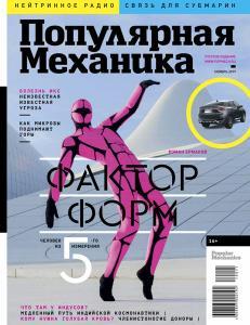 Популярная Механика Russia - Ноябрь 2019