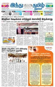 The Hindu Tamil - மார்ச் 05, 2019