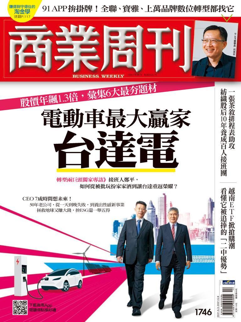 Business 商業周刊 - 03 五月 2021