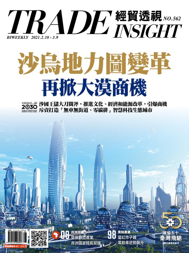Trade Insight Biweekly 經貿透視雙周刊 - 二月 10, 2021