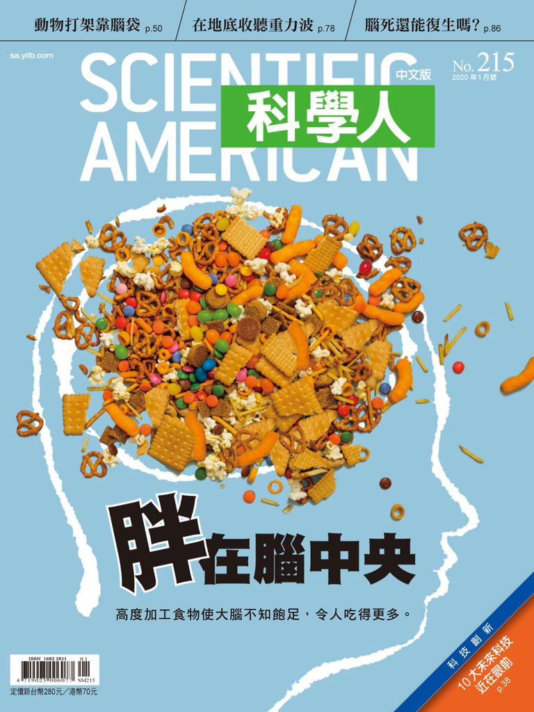 Scientific American Traditional Chinese Edition 科學人中文版 - 2020.01