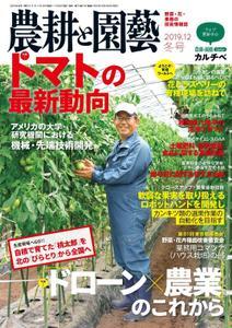 農耕と園藝 – 11月 2019