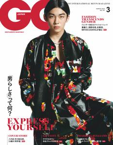 GQ Japan - 1月 2020