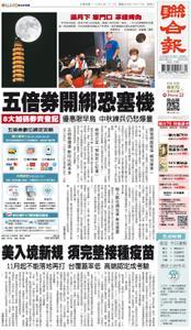 United Daily News 聯合報 – 21 九月 2021
