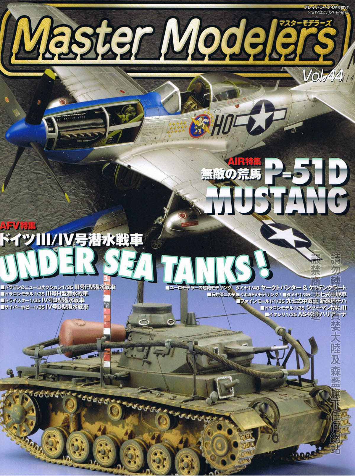 Master Modelers 44 [2007]