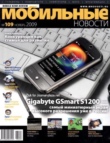 Мобильные новости №11 (ноябрь/2009)