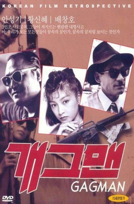 Gagman (1989)