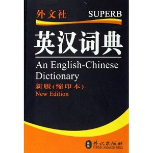 An English Chinese Dictionary